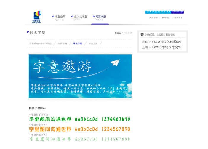 Chinese Font Site