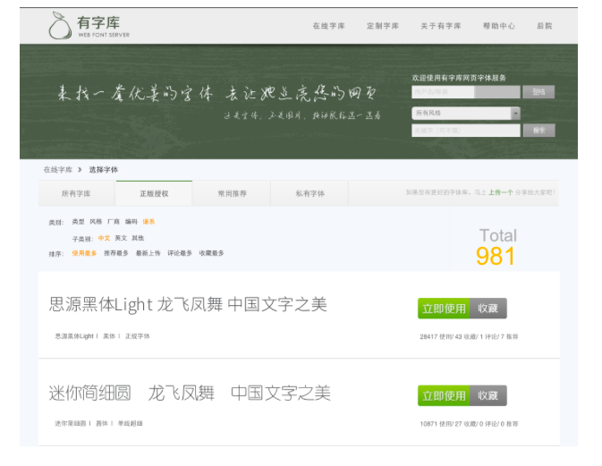 5 High Quality Chinese Webfont services for your next Chinese web