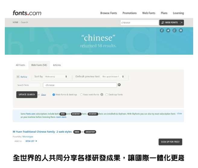 5 High Quality Chinese Webfont services for your next
